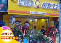LemonStores17