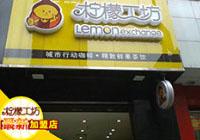 LemonStores18