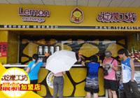 LemonStores19