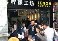 LemonStores50